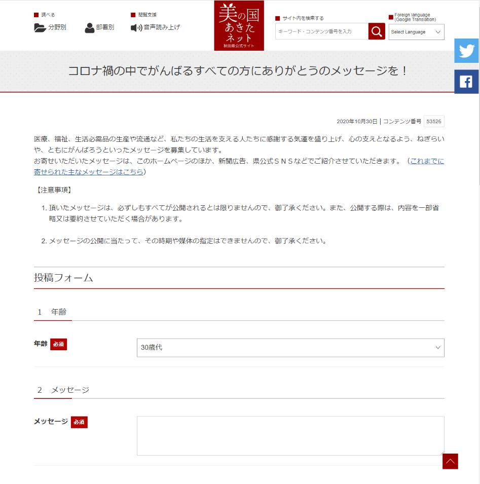 県 ウイルス 秋田 感染 者 最新 コロナ